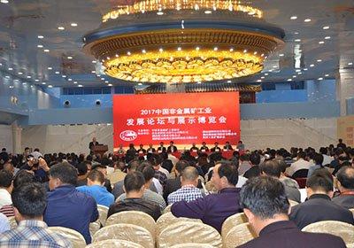 凝聚行业力量共创美好未来——中国非金属矿工业发展论坛与展示博览会在长沙成功召开